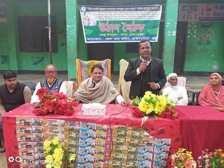 """ব্রাহ্মণবাড়িয়া জেলা তথ্য অফিসের উদ্যোগে """"শিশু ও নারী উন্নয়নে সচেতনতামূলক উঠান বৈঠক অনুষ্ঠিত"""